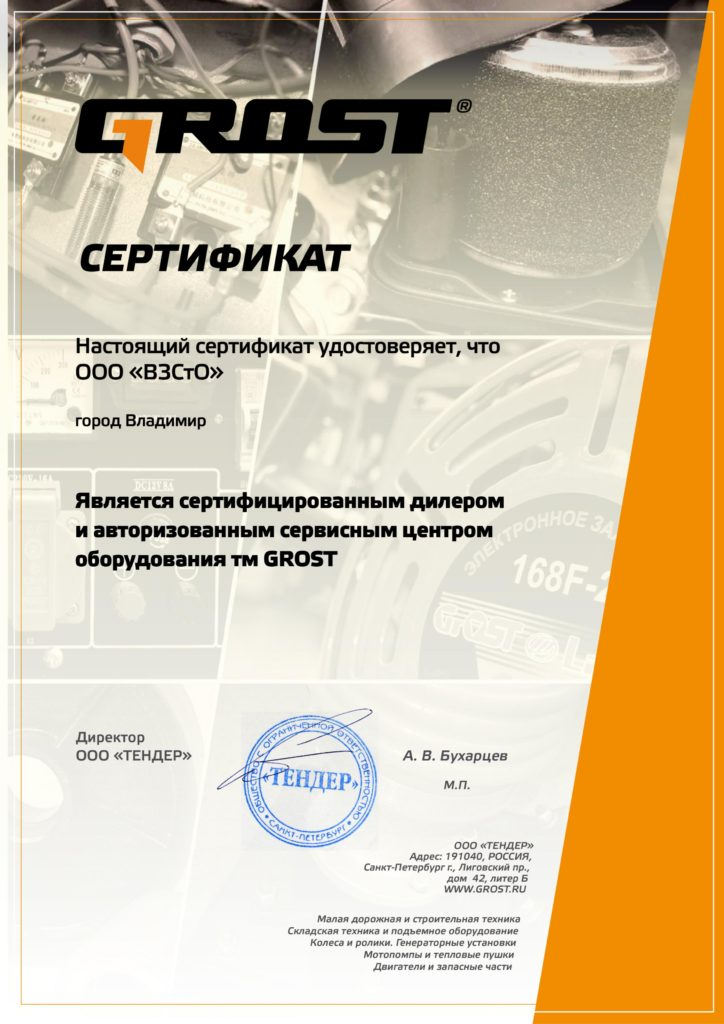 Сертификат ВЗСтО