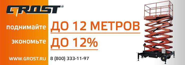 Подъёмник 12%